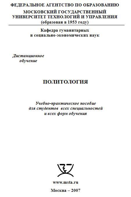 Зеркин Основы Политологии